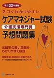 ケアマネジャー試験予想問題集(平成22年度版)