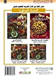 img - for The Optimum Nutrition Bible (Arabic Edition) book / textbook / text book