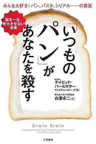 「いつものパン」があなたを殺す: 脳を一生、老化させない食事