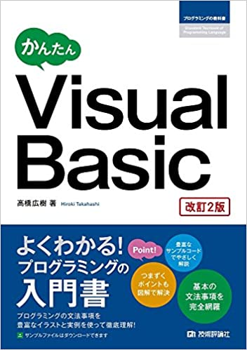 かんたん Visual Basic [改訂2版...