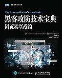 黑客攻防技术宝典 浏览器实战篇 (图灵程序设计丛书)