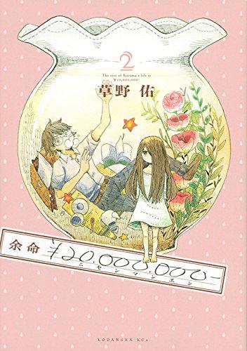 余命¥20,000,000-(2) / 草野祐の商品画像