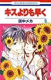 Amazon.co.jp: キスよりも早く 9 (花とゆめCOMICS): 田中 メカ: 本