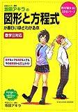 坂田アキラの図形と方程式が面白いほどわかる本―数学2対応 (数学が面白いほどわかるシリーズ)