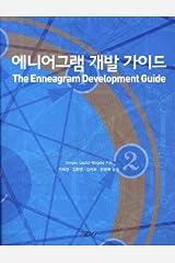 Enneagram Development Guide (Korean edition) Paperback