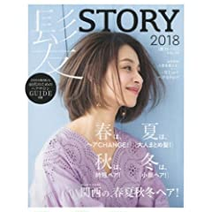 髪STORY 表紙画像