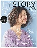 髪STORY VOL.05 2018 (光文社女性ブックス Vol.177)