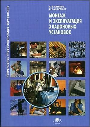 Installation and operation of refrigerant units (1 st ed.) Proc. Allowance / MONTAZh I EKSPLUATATsIYa KhLADONOVYKh USTANOVOK (1-E IZD.) UChEB. POSOBIE