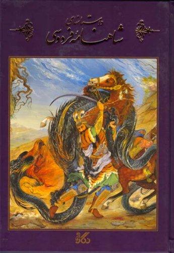 Read Online The Shahnameh (Book of Kings) Epic Poem in Persian ebook