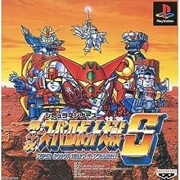 プレイステーション第4次スーパーロボット大戦S