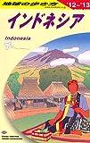 D25 地球の歩き方 インドネシア 2012~2013