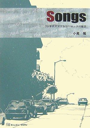Songs―70年代アメリカン・ロックの風景