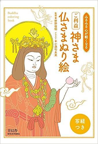 Buda Libro para colorear Kyoto Shiga (Inglés y de Nara multilingüe ...