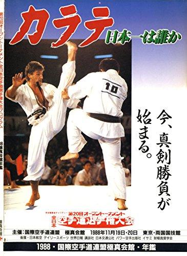 Kyokushin Karate Ebook