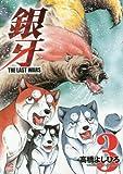 銀牙~THE LAST WARS~(3) (ニチブンコミックス)