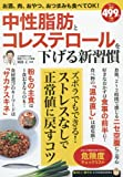 中性脂肪とコレステロールを下げる新習慣 (TJMOOK ふくろうBOOKS)