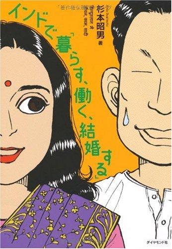 インドで「暮らす、働く、結婚する」