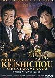 2010 Japanese Drama : Keishichou Sousa Ikka 9 Gakari IV