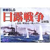 ジェネラル・サポート 日露戦争 文庫版