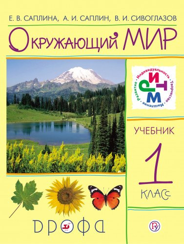 Okruzhayuschiy mir. 1 klass. Uchebnik PDF