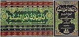 Ta'wilat Ahl As Sunnah 1/10 تأويلات أهل السنة - تفسير الماتريدي