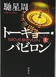 Tokyo babylon (Volume#1) [Japanese Edition]