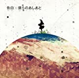 Supercell - Kokuhaku / Bokura No Ashiato (Type A) (CD+DVD) [Japan LTD CD] SRCL-7881
