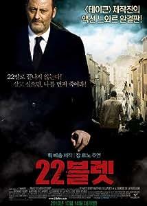 22 Bullets Poster Movie Korean B (11 x 17 Inches - 28cm x 44cm) Jean Reno Kad Merad Richard Berry Marina Fo s