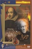 King Lear [NTSC] [Russian Language Only] by G. Kozincev