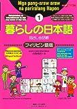 暮らしの日本語指さし会話帳1フィリヒ゜ン語版 (ここ以外のどこかへ)