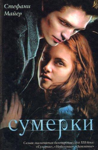 sumerki russian edition stephanie meyer a akhmerova