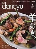 dancyu(ダンチュウ) 2018年6月号「羊好き。」