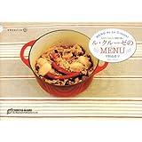 ル・クルーゼのMENU―日々のごはんと、季節の味と (天然生活ブックス)