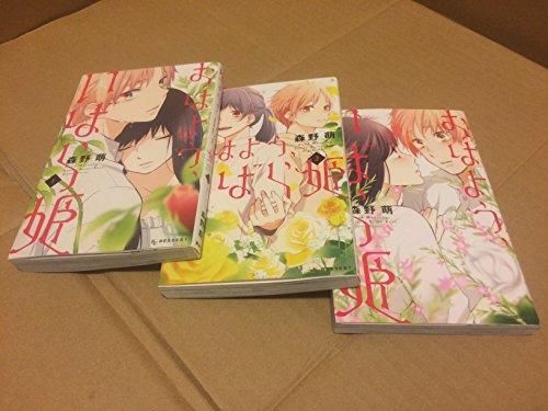 おはよう、いばら姫 コミック 1-3巻セット (KC デザート)
