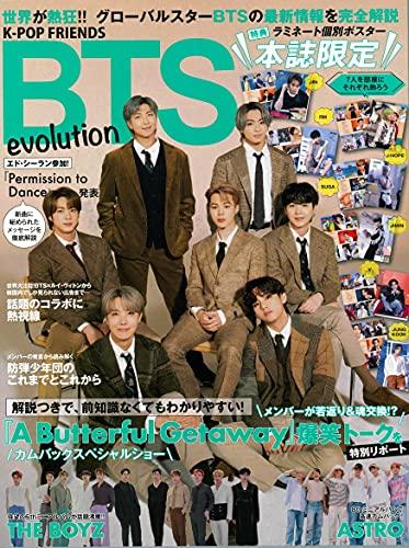 K-POP FRIENDS BTS evolution (마이 웨이 묵)