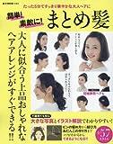 簡単! 素敵に! まとめ髪 (e-MOOK)