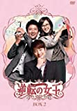 [DVD]逆転の女王 DVD-BOX 2 <完全版>