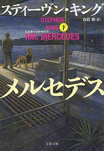 ミスター・メルセデス 下 (文春文庫)