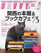 SAVVY (サビィ) 2014年 04月号 [雑誌]