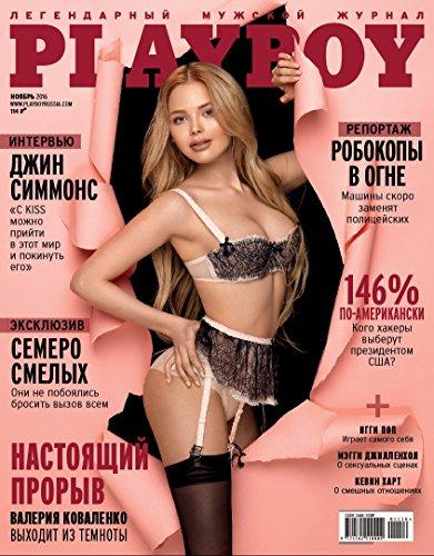 Playboy Magazine Russian Edition Valeriya Kovalenko November 2016 Russia