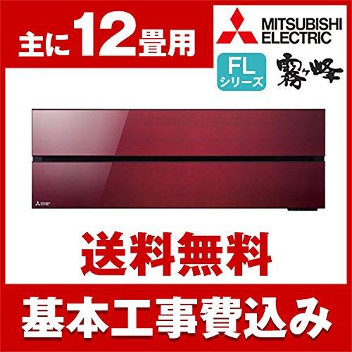 有名な高級ブランド 標準設置工事セット MITSUBISHI MSZ-FL3618-R MITSUBISHI ボルドーレッド 霧ヶ峰 Style FLシリーズ (主に12畳用)] [エアコン (主に12畳用)] ボルドーレッド B07CH3MX5K, ほっかいどう:ba3a85b9 --- svecha37.ru