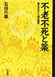 img - for Furo fushi to kusuri: Kusuri o motometa ningen no rekishi (Japanese Edition) book / textbook / text book