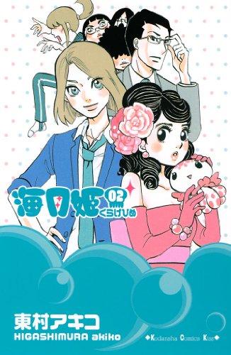 海月姫(2) (講談社コミックスキス)