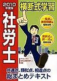 社労士横断式学習〈2010年度版〉 (DAI-Xの資格書)
