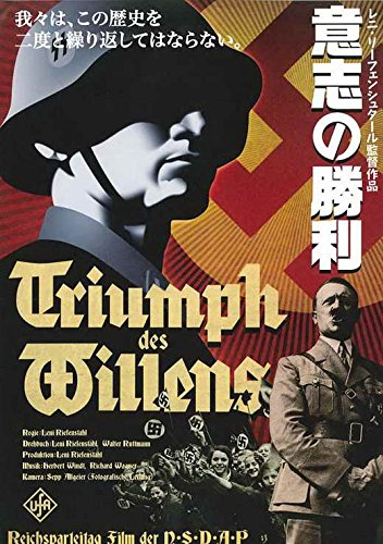 Triumph of the Will POSTER Movie (1934) Japanese Style A 27 x 40 Inches - 69cm x 102cm (Adolf Hitler)(Josef Goebbels)(Hermann Göring)(Rudolf Hess)(Heinrich Himmler)