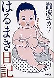 はるまき日記 偏愛的育児エッセイ (文春文庫)