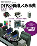DTP&印刷しくみ事典