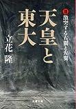 天皇と東大〈2〉激突する右翼と左翼 (文春文庫)