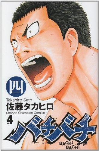 バチバチ 4 (少年チャンピオン・コミックス)