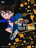 Detective Conan - 1Jikan Sp Collection Naniwa No Renzoku Satsujin Jiken / Noroi No Kamen Ha Tsumetaku (2DVDS) [Japan LTD DVD] ONBW-1002
